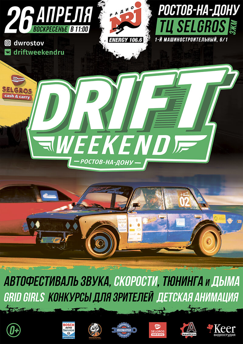 Ростов-на-Дону: I этап Drift Weekend / 26 апреля 2020