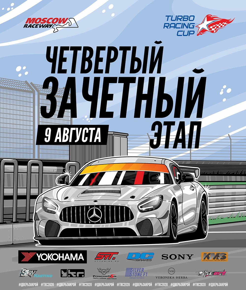 Москва: 4 этап Turbo Racing Cup / 9 августа 2020